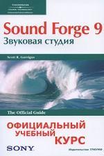 Sound Forge 9. Звуковая студия. Официальный учебный курс от Sony