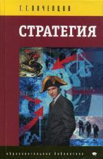 Стратегия. Инструментарий по управлению будущим. 2-е изд., стер