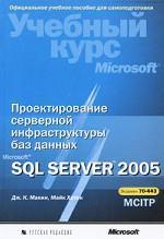 Проектирование серверной инфраструктуры баз данных Microsoft SQL Server 2005 (+ CD)