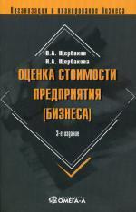 Оценка стоимости предприятия (бизнеса). 3-е издание
