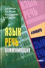 Язык. Речь. Коммуникация. Междисциплинарный словарь