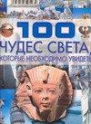 Скачать 100 чудес света, которые необходимо увидеть бесплатно Т.Л. Шереметьева