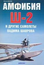 Амфибия Ш-2 и другие самолеты Вадима Шаврова
