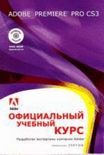 Adobe Premiere Pro CS3. Официальный учебный курс + DVD