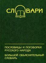 Пословицы и поговорки русского народа. Большой объяснительный словарь