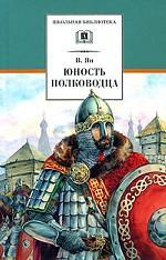 Юность полководца. Историческая повесть о юности и победах Александра Невского