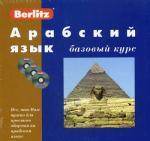 Арабский язык. Базовый курс. 1 кн. + 3 CD в уп (Berlitz)