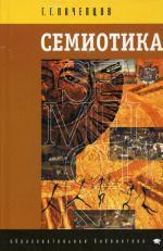 Семиотика. 2-е издание