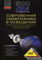 500 схем для радиолюбителей. Современная схемотехника в освещении CD