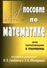 Пособие по математике для поступающих в техникумы. На базе 9 классов. 6-е издание