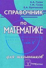 Справочник по математике для школьников. Издание 4-е