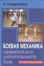 Боевая механика армейского рукопашного боя