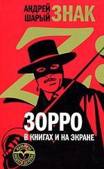 Знак Z: Зорро в книгах и на экране