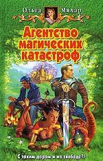 Агентство магических катастроф. Фантастический роман