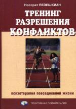 Тренинг разрешения конфликтов. Психотерапия повседневной жизни, 2-е издание