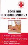 Скачать Болезни позвоночника  радикулит, ишиас, остеохондроз бесплатно С.В. Петрунова