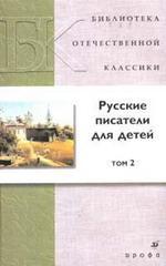 Русские писатели для детей. Том 2