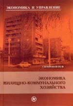 Экономика жилищно-коммунального хозяйства. (пер.) 2-е изд. Симионов Ю.Ф