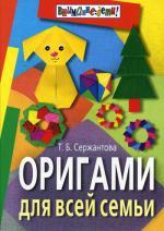 Оригами для всей семьи. 8-е издание