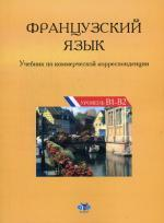 Французский язык. Учебник по коммерческой корреспонденции. Уровни В1, В2