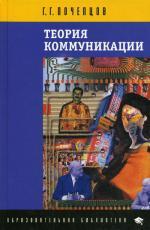Теория коммуникации, 2-е издание