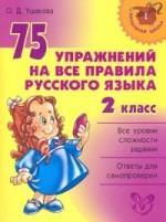 75 упражнений 2кл на все правила русского языка