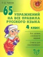 65 упражнений 4кл на все правила русского языка