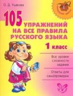 105 упражнений 1кл на все правила русского языка