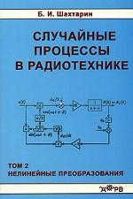 Случайные процессы в радиотехнике. Нелинейные преобразования