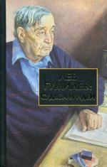 Лев Гумилев: Судьба и идеи. 3-е изд.. Гумилев. Л., Лавров С. Б. и др