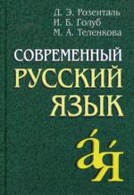 Современный русский язык. 10-е издание