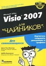"Microsoft Office Visio 2007 для ""чайников"""
