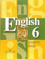 Английский язык. 6 класс
