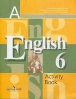 Английский язык. Рабочая тетрадь. 6 класс