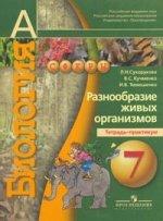 Биология. 7 класс. Разнообразие живых организмов. Тетрадь-практикум