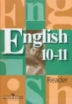 Английский язык. Книга для чтения. 10-11 класс
