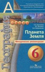 География, 6 класс. Планета Земля. Методические рекомендации