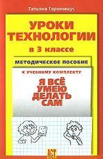 """Методическое пособие к учебному комплекту """"Я все умею делать сам"""". 3 класс"""