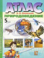 Природоведение, 5 класс. Атлас с комплектом контурных карт