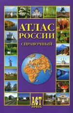 Атлас России. Справочный