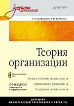 Теория организации: Учебник для вузов, 2-е издание, дополненное и переработанное (+CD)