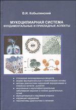 В.И. Кобылянский. Мукоцилиарная система. Фундаментальные и прикладные аспекты
