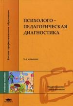 Где можно книга левченко забрамной психолого-педагогическая диагностика