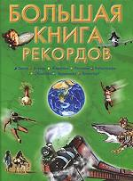 Большая книга рекордов