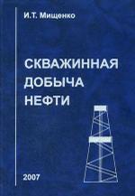Скважинная добыча нефти