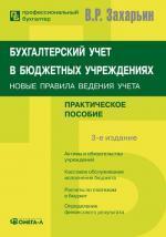 Бухгалтерский учет в бюджетных учреждениях. Новые правила ведения учета