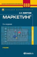 Маркетинг. Учебник. 6-е издание, стереотипное