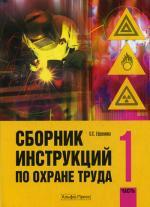 Сборник инструкций по охране труда. Часть 1. Ефремова О.С