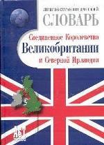 Лингвострановедческий англо-русский словарь. Соединенное Королевство Великобритании и Северной Ирландии, свыше 10 тысяч словарных статей