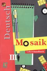 Немецкий язык. Мозаика 3. Книга для учителя для глубленного изучения. 3 класс